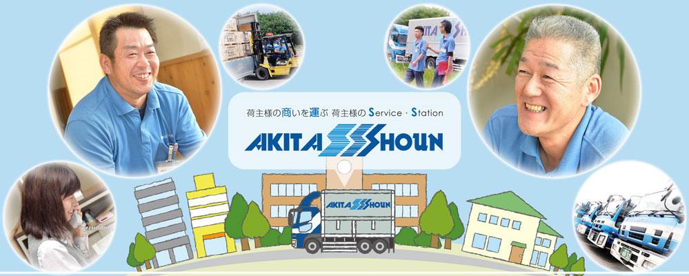 荷主様の商いを運ぶ、荷主様のサービスステーション。秋田エスエス商運